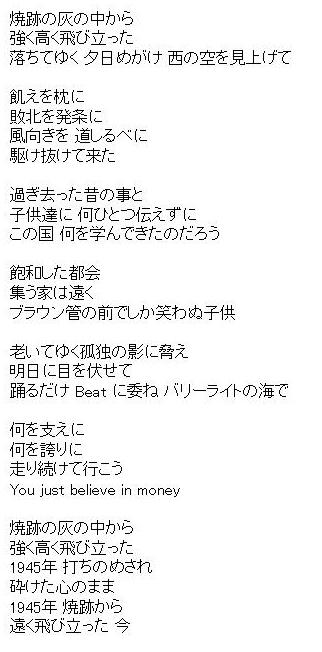 浜田 省吾 マネー 歌詞